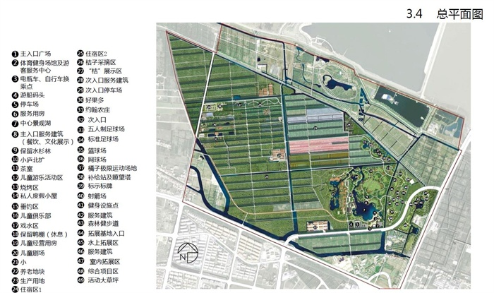 上海长兴岛郊野公园一期景观工程设计方案高清文本2015(4)