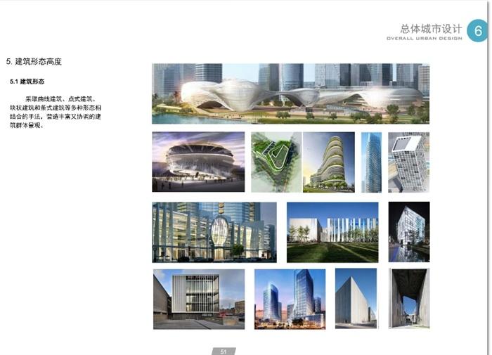 浙江萧山机器人小镇总体规划及城市设计方案高清文本2016(8)