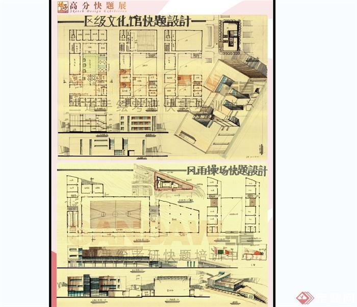 234张建筑学生快题设计jpg图片(2)