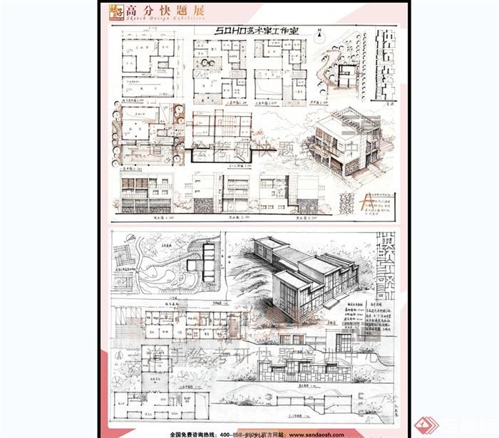 234张建筑学生快题设计jpg图片(1)