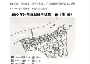 2000-2009注册城市规划师考试真题及答案PDF文档