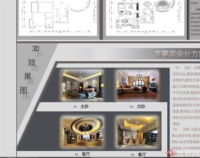 某简欧风格住宅室内装饰设计psd方案排版含jpg图片[原创]