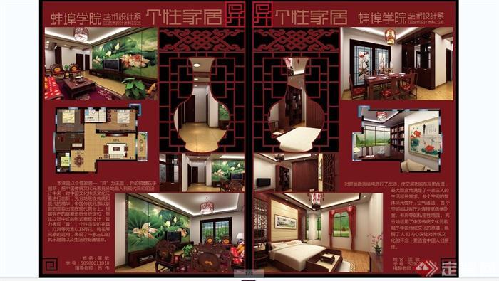 某现代中式风格住宅空间装饰设计psd方案排版含jpg图片[原创]