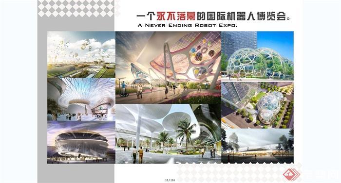 浙江萧山机器人小镇整体景观规划设计JPG方案(11)