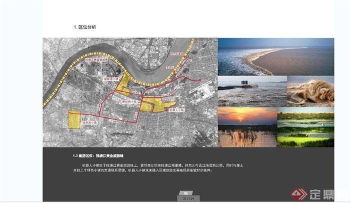 浙江萧山机器人小镇整体景观规划设计JPG方案(13)