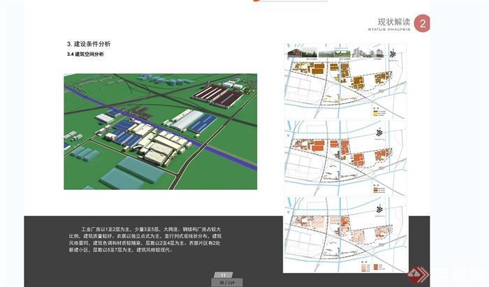 浙江萧山机器人小镇整体景观规划设计JPG方案(14)