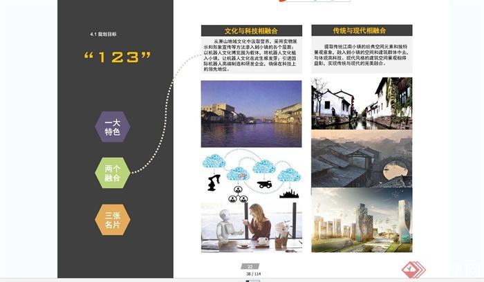 浙江萧山机器人小镇整体景观规划设计JPG方案(16)