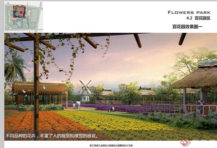 浙江仓南工业园区台湾风情湿地观光园景观规划设计PDF方案(10)