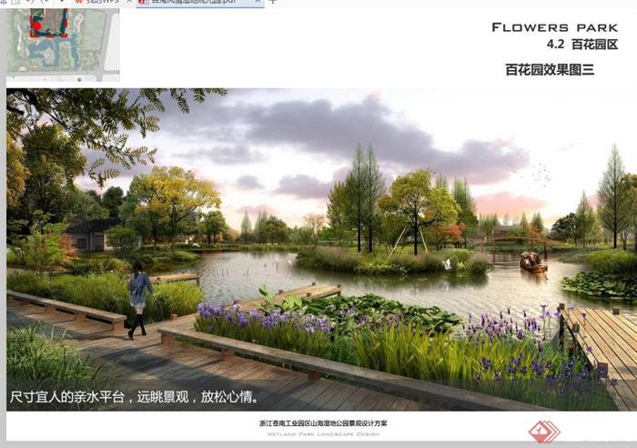 浙江仓南工业园区台湾风情湿地观光园景观规划设计PDF方案(12)