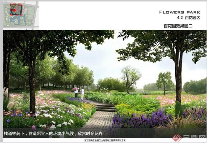 浙江仓南工业园区台湾风情湿地观光园景观规划设计PDF方案(11)