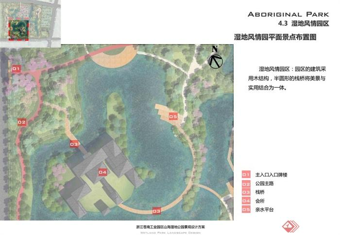 浙江仓南工业园区台湾风情湿地观光园景观规划设计PDF方案(14)