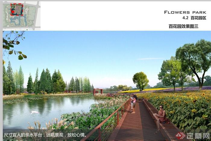 浙江仓南工业园区台湾风情湿地观光园景观规划设计PDF方案(13)