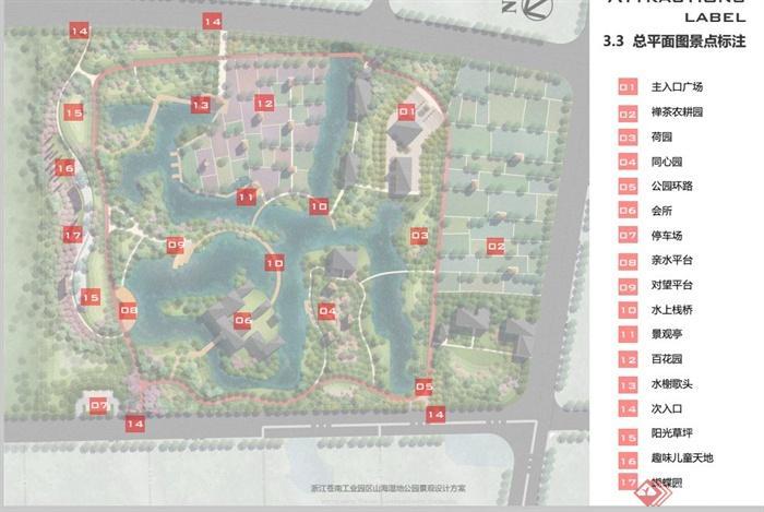 浙江仓南工业园区台湾风情湿地观光园景观规划设计PDF方案(15)