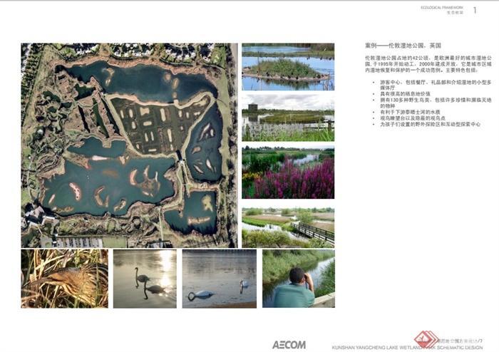 昆山阳澄湖湿地公园景观规划设计PDF方案(9)