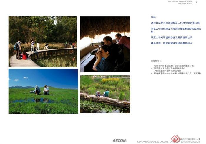 昆山阳澄湖湿地公园景观规划设计PDF方案(10)