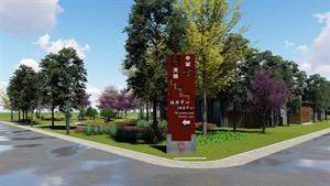 中诚·天鹅工业生态示范区接待中心工程