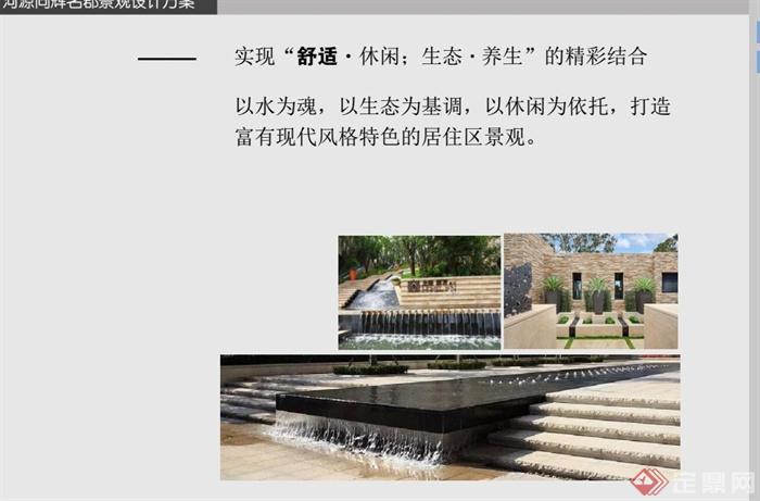 某现代风格高档小区景观设计方案最终pdf文本(3)