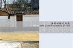 潘柞村鄉鎮景觀改造