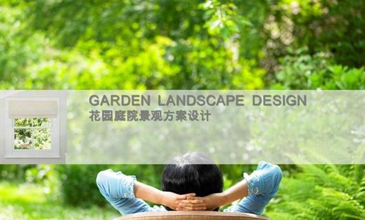 花园别墅景观设计