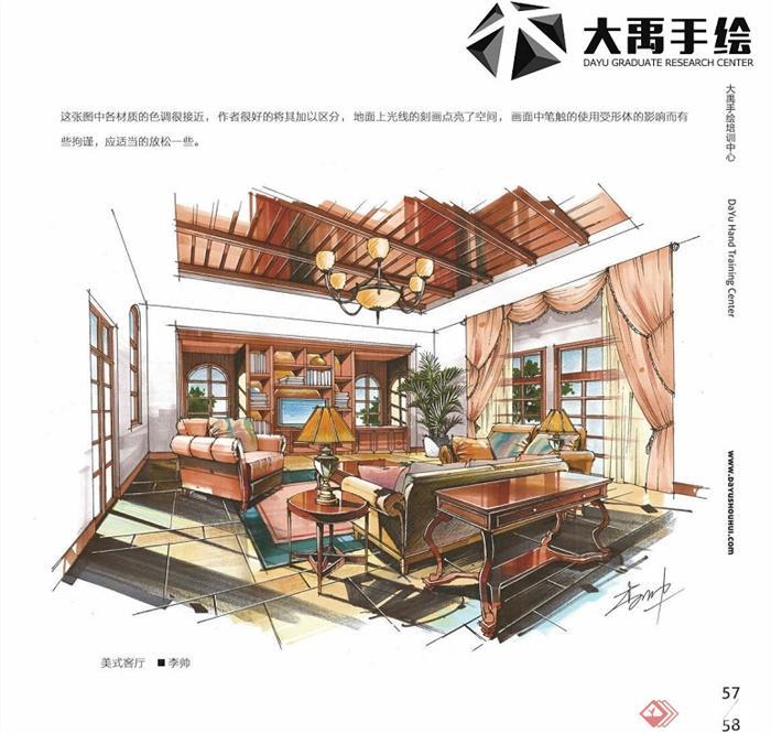 多张详细的大禹室内手绘jpg方案