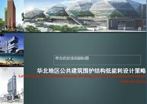 现代风格详细的办公建筑节能设计ppt方案