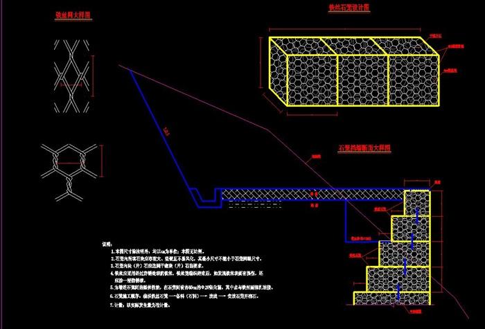 石笼网挡土墙结构设计图[原创]