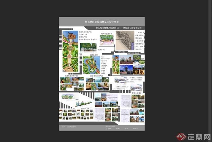 某高校毕业设计公园规划设计psd方案(1)
