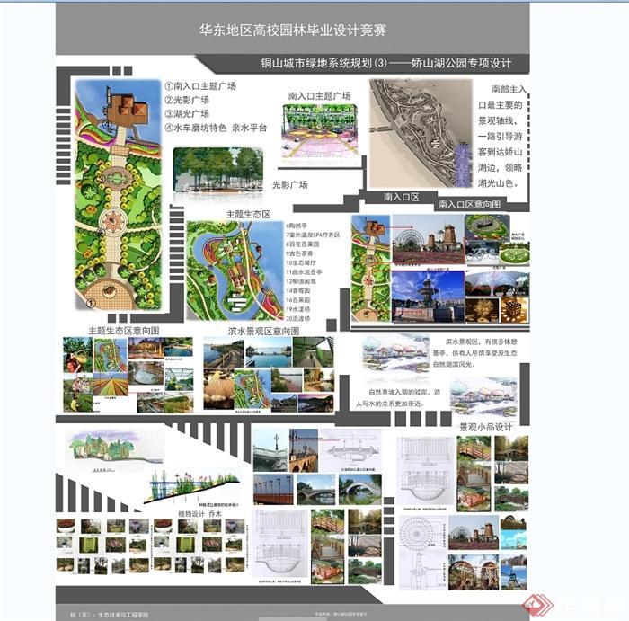 某高校毕业设计公园规划设计psd方案(2)
