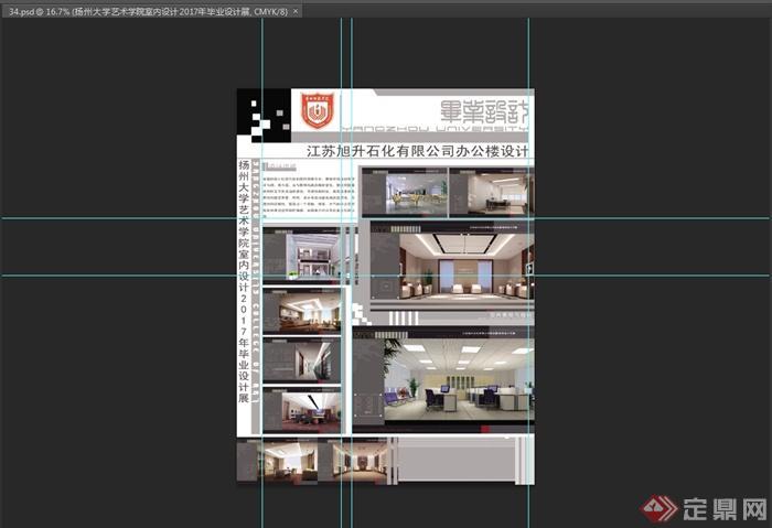 现代风格详细的毕业设计办公空间设计psd展板[原创]