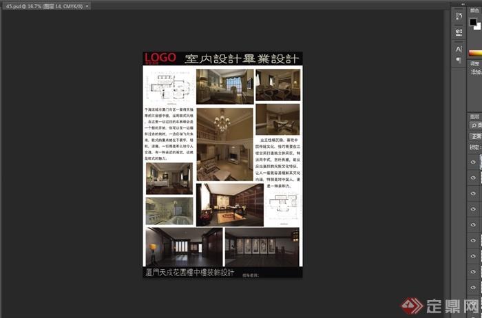 现代中式风格详细完整的室内住宅空间毕业设计psd排版