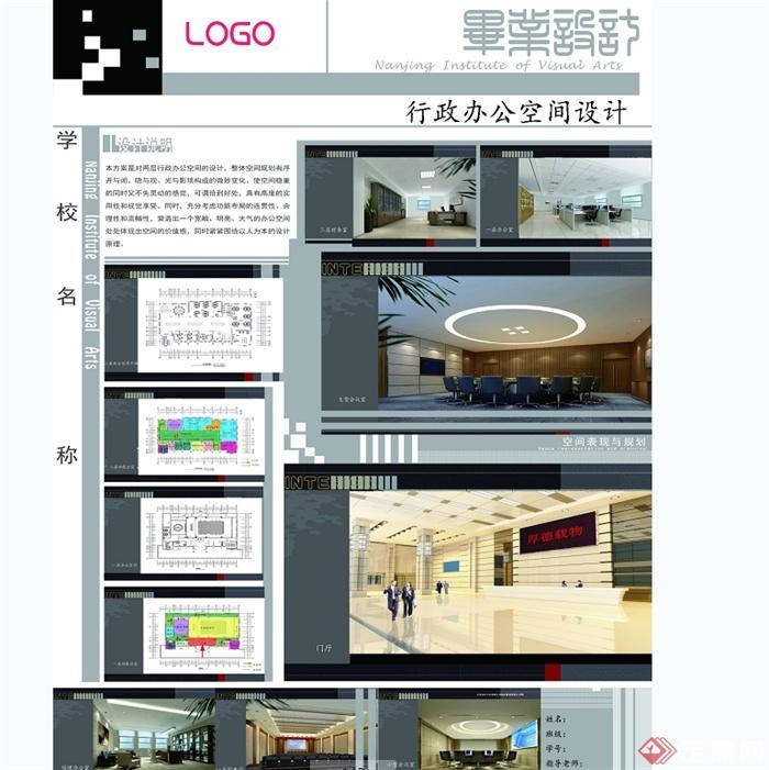 新东风格详细的毕业设计室内办公空间详细设计psd展板