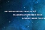 王航宣传册子4