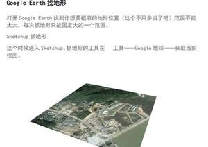 利用地图生成等高线pdf教程