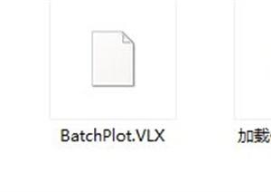 CAD批量打印3.3.1插件