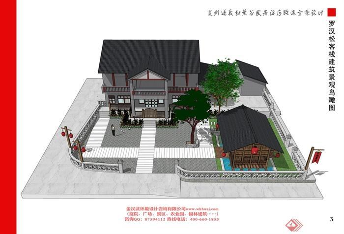 客栈建筑,两层客栈,中式客栈,亭子,景观树