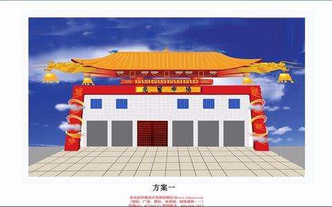 武汉市建一路龙贸市场门头改造设计