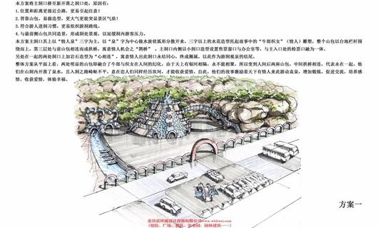 湖北宜昌情人泉景观设计