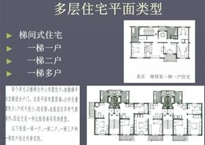 多层住宅建筑设计PPT文本