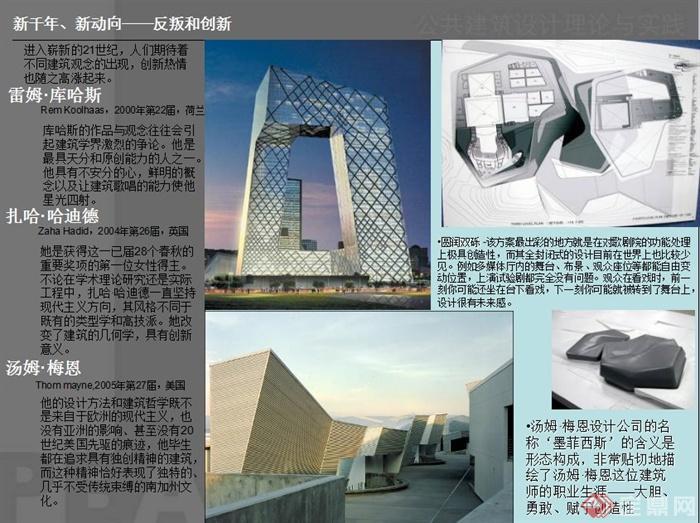 当代建筑设计倾向以普利兹克建筑奖为例汇报讲稿ppt格式文本(2)