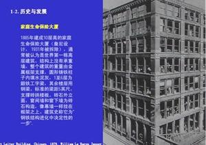 《建筑构造》教学课件PDF格式