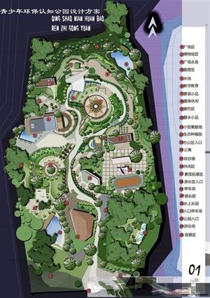 主题公园设计