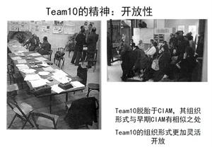 (十次小组会议)教学课件