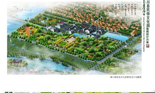 大丰收民俗园景观设计