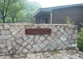 标示牌,石墙,矮墙,地面铺装