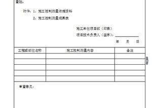施工控制测量成果报验表