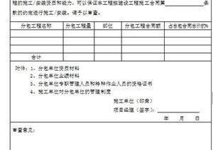 工程分包单位资格报审表