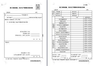 施工现场质量、安全生产管理体系报审表