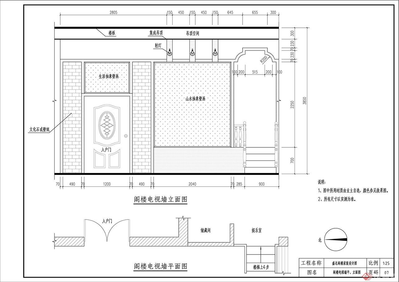 07Sheng_阁楼TV立面