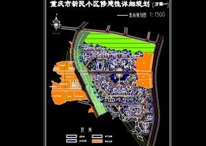 重庆新民小区详细规划设计cad图