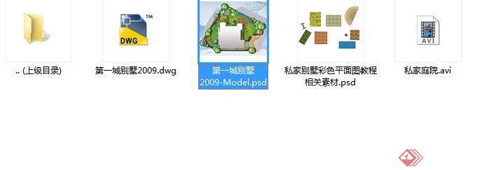 别墅庭院彩色平面图制作初级教程(3)